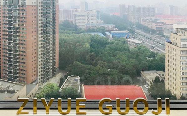 北京子悦国际月子中心