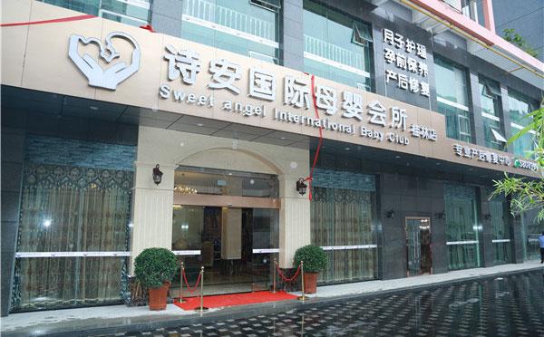 桂林诗安国际月子中心