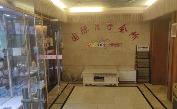 邵阳市安恩贝国际月子会所