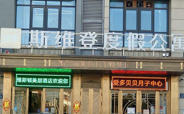 天津爱多贝贝月子中心