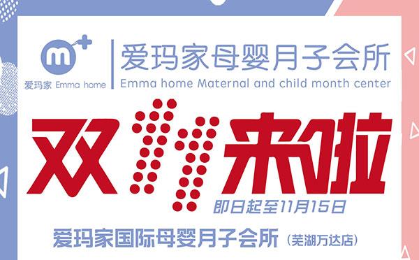 芜湖爱玛家月子会所 双十一优惠 房型免费升级
