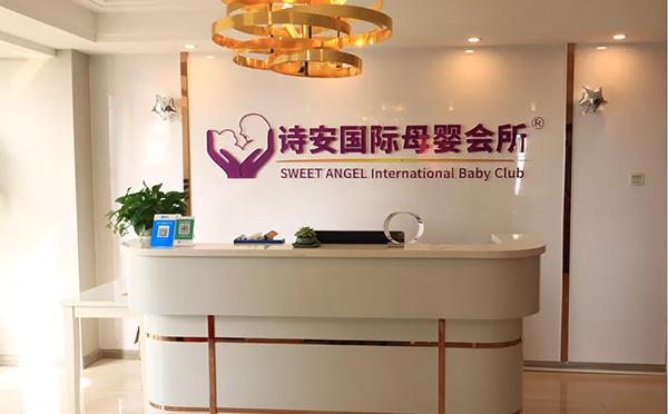 秦皇岛诗安国际月子会所