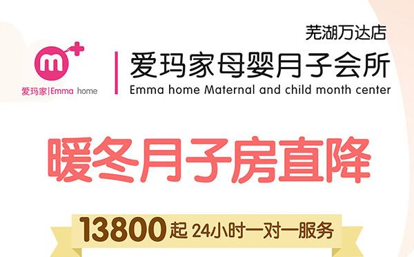 芜湖爱玛家月子中心 月子房直降3000起
