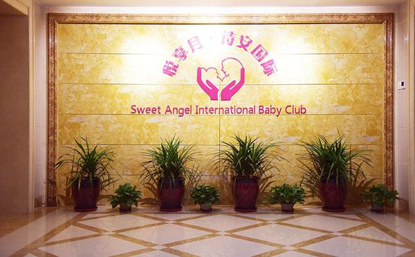 包头悦享月•诗安国际母婴会所