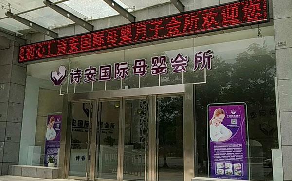 宝鸡诗安国际母婴月子会所