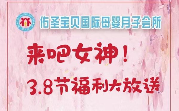 徐州佑圣宝贝月子中心 来吧女神 3.8节福利大放送