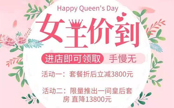 合肥爱玛家月子中心 3.8女王节优惠套餐立减3800元