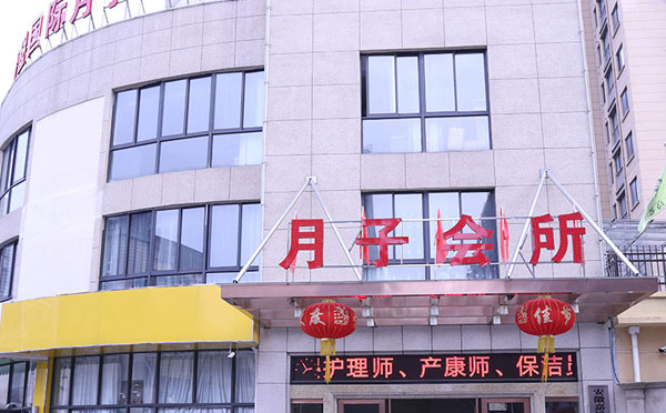安庆东方爱堡月子中心