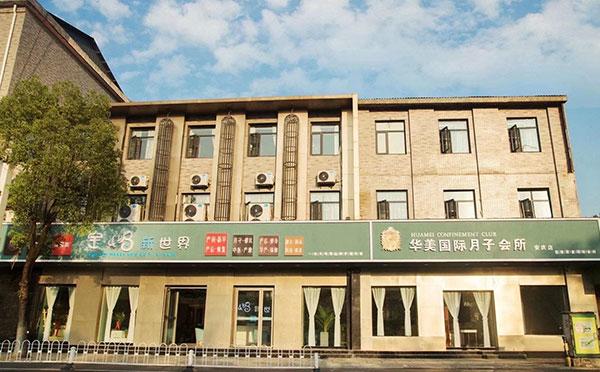 安庆华美国际月子会所