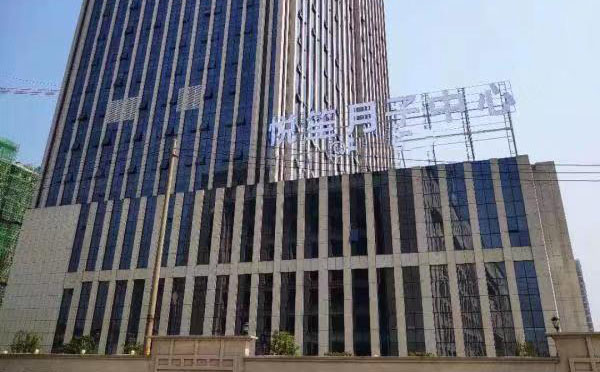 抚州悦笙国际月子会所