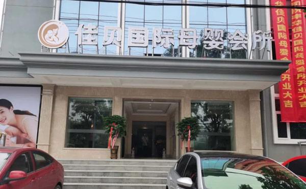 阳泉佳贝国际母婴会所