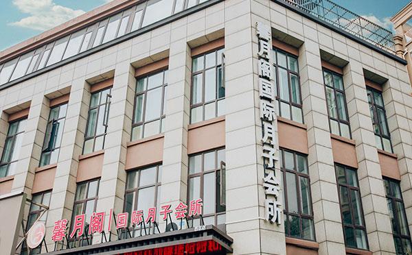 扬州馨月阁国际月子会所