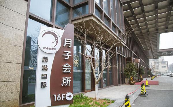 镇江美满国际月子会所