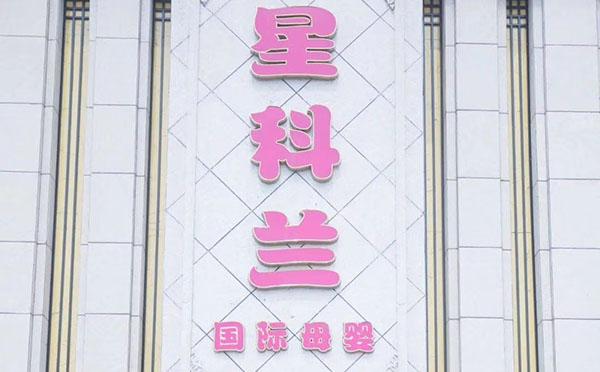 连云港星科兰国际母婴月子会所