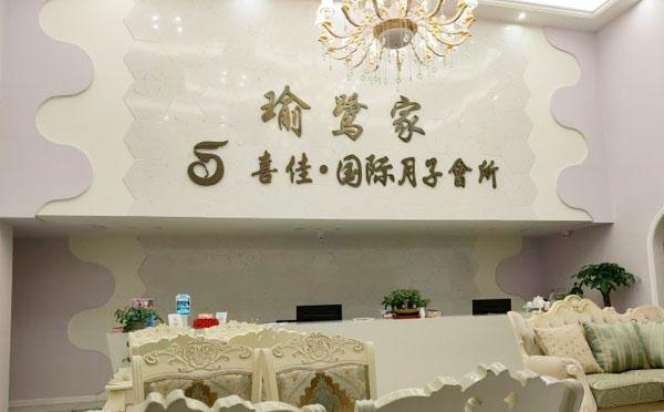 杭州瑜鹭家·喜佳国际月子会所