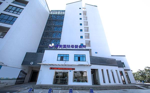 衢州诗安国际月子会所