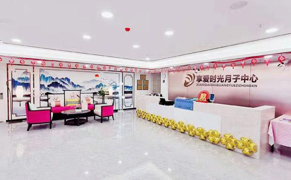 柳州享爱时光月子会所(广场店)