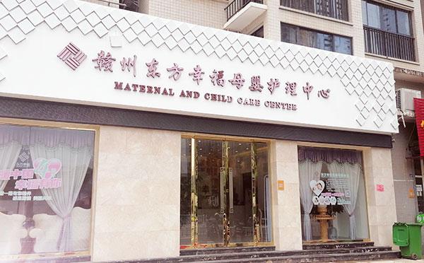 赣州东方幸福母婴护理中心