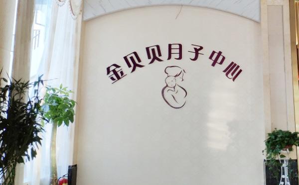 鄱阳县金贝贝月子中心
