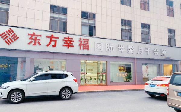 鄱阳县东方幸福国际月子会所