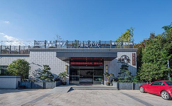 苏州舒怡国际月子中心