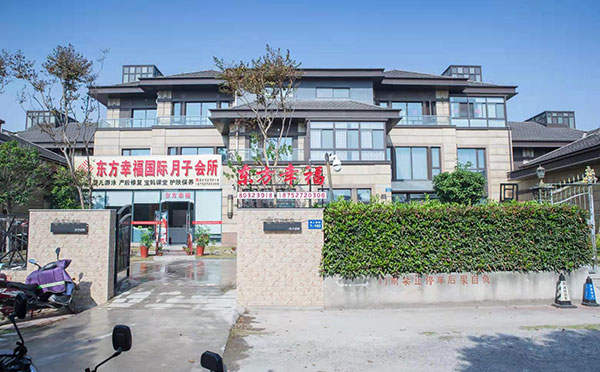 扬州东方幸福国际月子会所