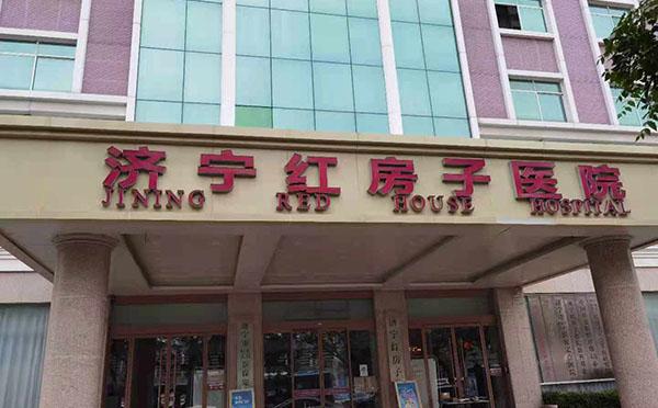 济宁红房子医院月子中心