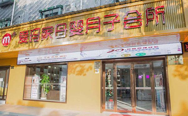 上海爱玛家月子会所