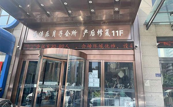 郑州爱倍乐月子中心
