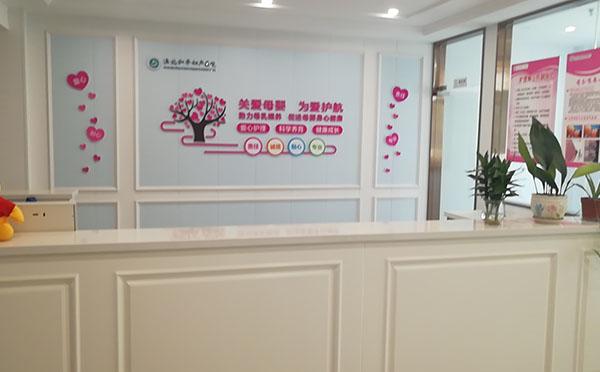 淮北和平妇产医院月子中心