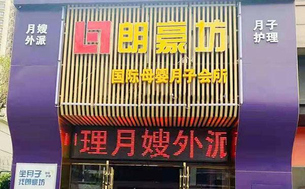 东莞朗豪坊月子中心