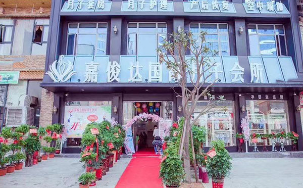 邵东嘉俊达国际月子中心
