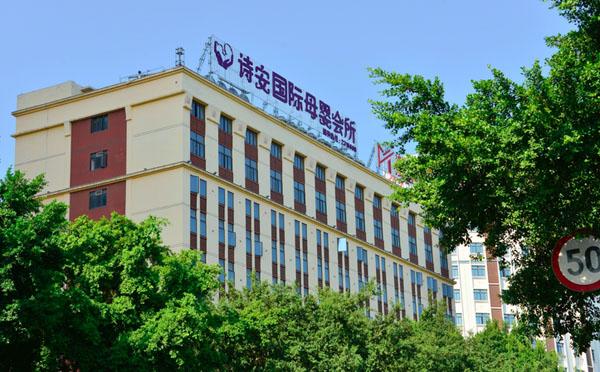 南宁诗安国际月子会所